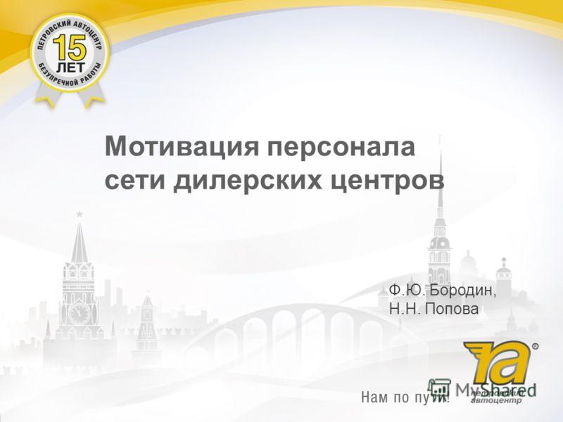 Мотивация персонала сети дилерских центров Ф.Ю. Бородин, Н.Н. Попова