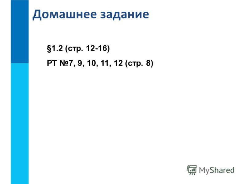 §1.2 (стр. 12-16) РТ 7, 9, 10, 11, 12 (стр. 8) Домашнее задание