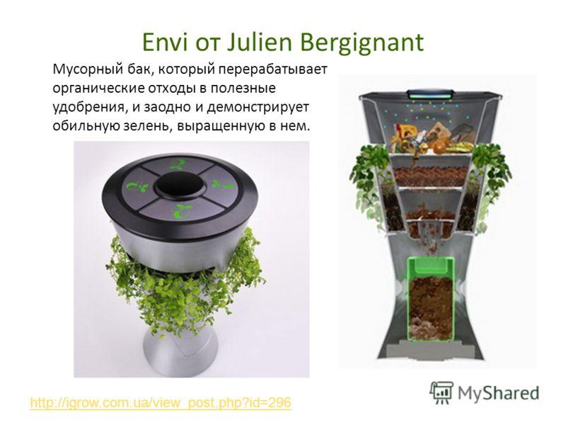 Envi от Julien Bergignant Мусорный бак, который перерабатывает органические отходы в полезные удобрения, и заодно и демонстрирует обильную зелень, выращенную в нем. http://igrow.com.ua/view_post.php?id=296