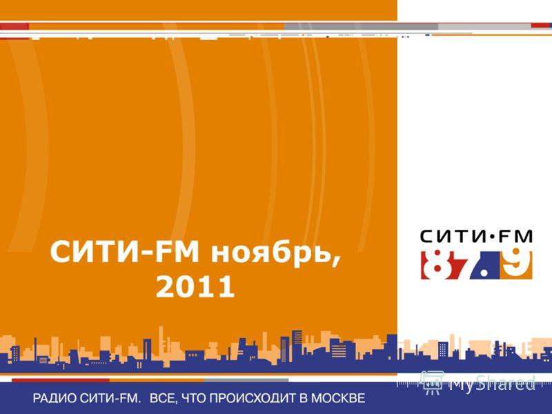 СИТИ-FM ноябрь, 2011
