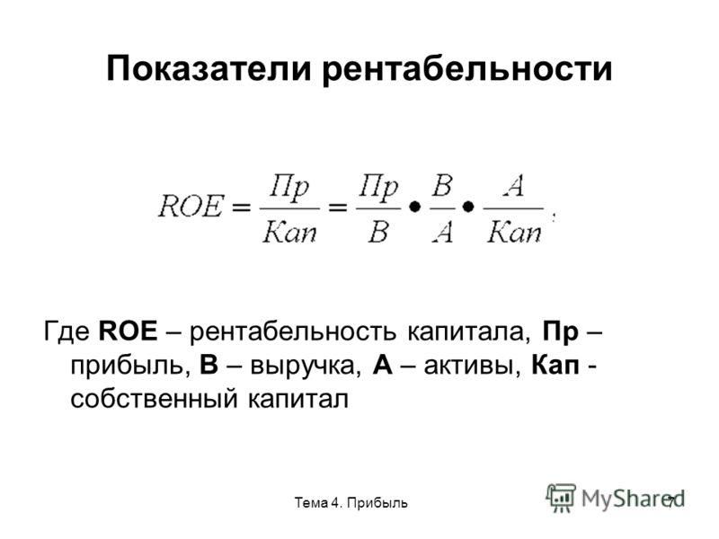 Тема 4. Прибыль7 Показатели рентабельности Где ROE – рентабельность капитала, Пр – прибыль, В – выручка, А – активы, Кап - собственный капитал