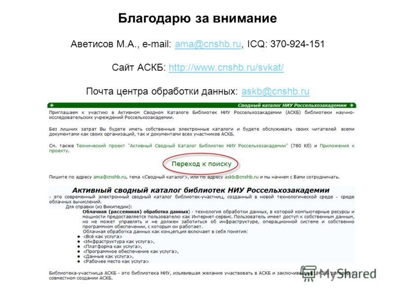Ученый совет ЦНСХБ, 9 ноября 2011 года Благодарю за внимание Аветисов М.А., e-mail: ama@cnshb.ru, ICQ: 370-924-151 Сайт АСКБ: http://www.cnshb.ru/svkat/ Почта центра обработки данных: askb@cnshb.ruama@cnshb.ruhttp://www.cnshb.ru/svkat/askb@cnshb.ru