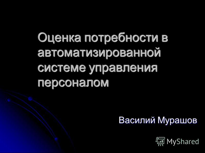 Оценка потребности в автоматизированной системе управления персоналом Василий Мурашов