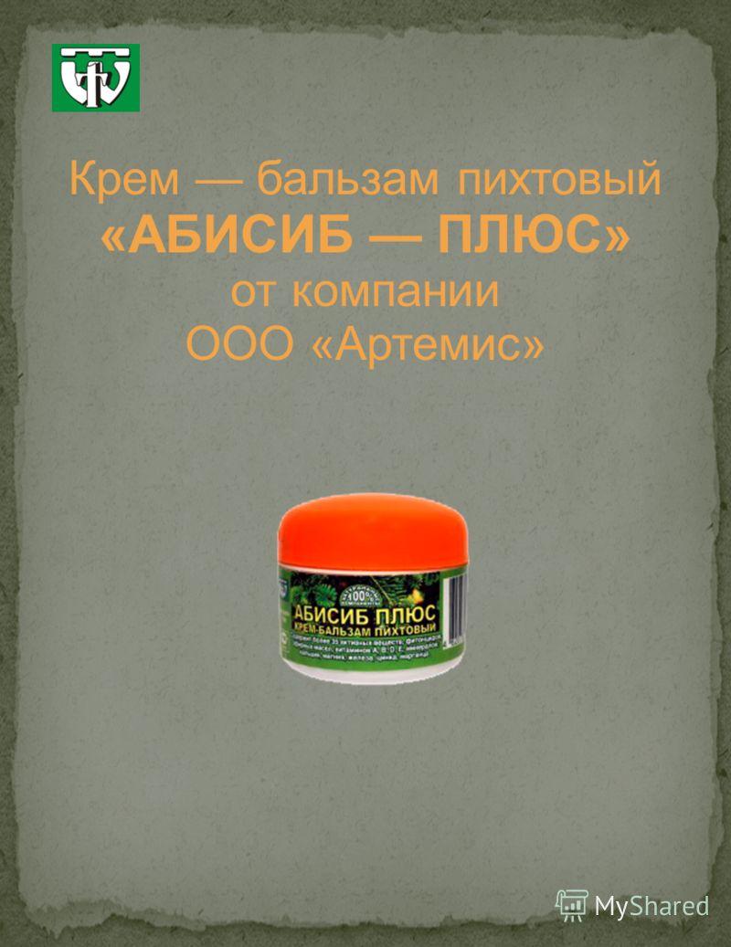 Крем бальзам пихтовый «АБИСИБ ПЛЮС» от компании ООО «Артемис»