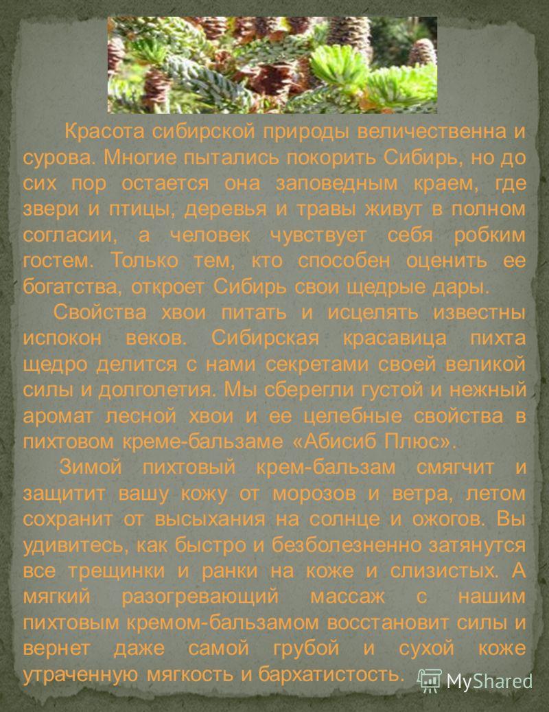 Красота сибирской природы величественна и сурова. Многие пытались покорить Сибирь, но до сих пор остается она заповедным краем, где звери и птицы, деревья и травы живут в полном согласии, а человек чувствует себя робким гостем. Только тем, кто способ