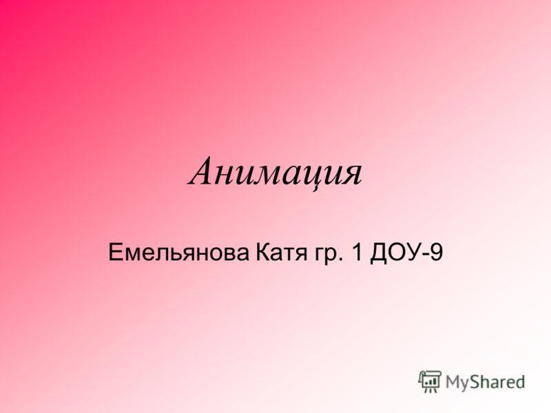 Анимация Емельянова Катя гр. 1 ДОУ-9
