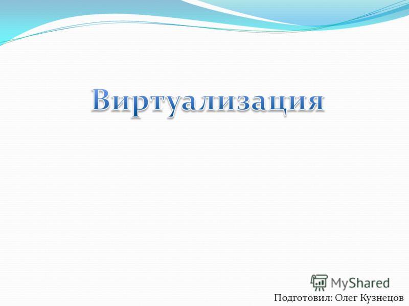 Подготовил: Олег Кузнецов