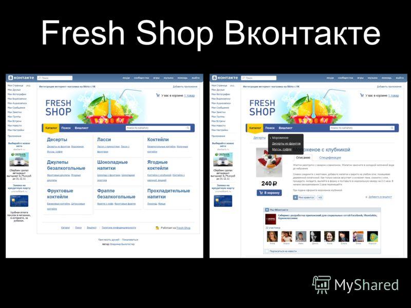 Fresh Shop Вконтакте