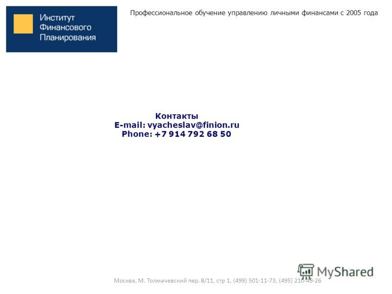 Профессиональное обучение управлению личными финансами с 2005 года Контакты E-mail: vyacheslav@finion.ru Phone: +7 914 792 68 50 Москва, М. Толмачевский пер. 8/11, стр 1, (499) 501-11-73, (495) 210-49-26