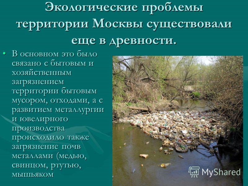 Экологическая проблема - это изменение природной среды в результате антропогенных воздействий, ведущее к нарушению структуры и функционирования природных систем ( ландшафтов ) и приводящее к негативным социальным, экономическим и иным последствиям. П