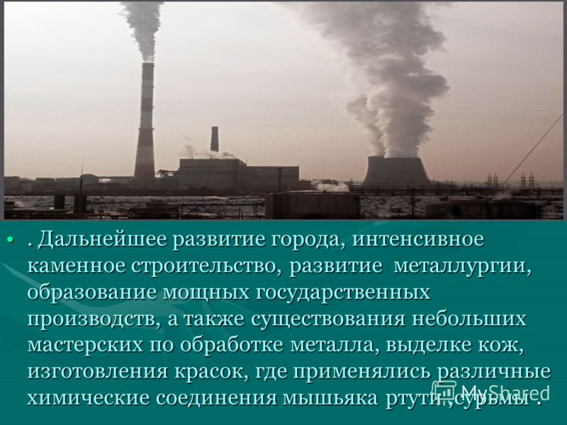 Экологические проблемы территории Москвы существовали еще в древности. В основном это было связано с бытовым и хозяйственным загрязнением территории бытовым мусором, отходами, а с развитием металлургии и ювелирного производства происходило также загр