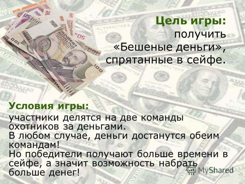 Цель игры: получить «Бешеные деньги», спрятанные в сейфе. Условия игры: участники делятся на две команды охотников за деньгами. В любом случае, деньги достанутся обеим командам! Но победители получают больше времени в сейфе, а значит возможность набр