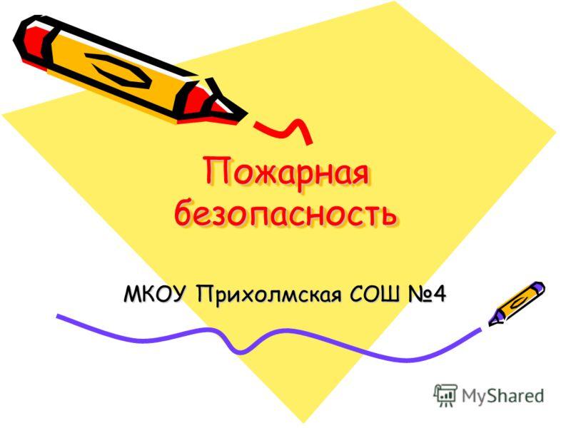 Пожарная безопасность МКОУ Прихолмская СОШ 4