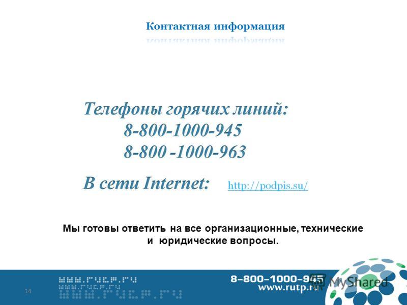 Мы готовы ответить на все организационные, технические и юридические вопросы. 8-800-1000-945 www.podpis.su 14