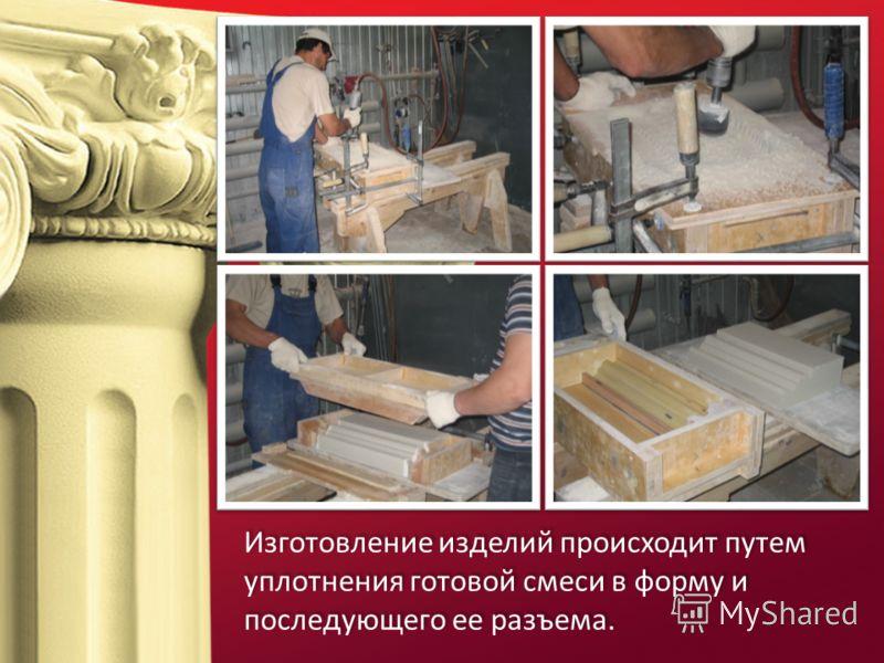 Изготовление изделий происходит путем уплотнения готовой смеси в форму и последующего ее разъема.