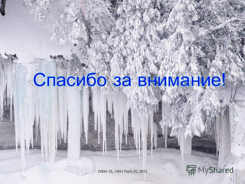 ОФН-15, ИКИ РАН,02.2012