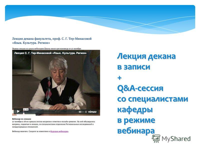 Лекция декана в записи + Q&A-сессия со специалистами кафедры в режиме вебинара