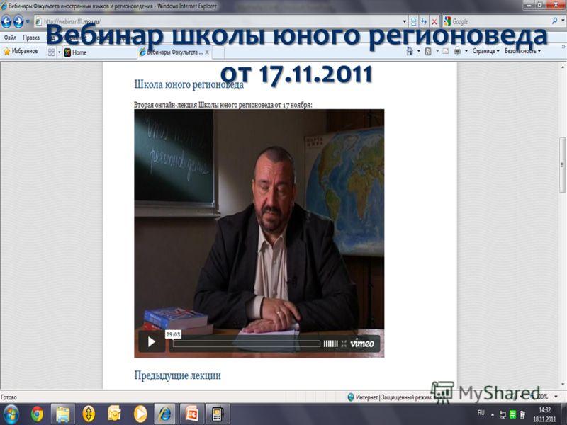Вебинар школы юного регионоведа от 17.11.2011