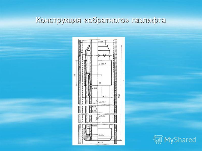 Конструкция «обратного» газлифта