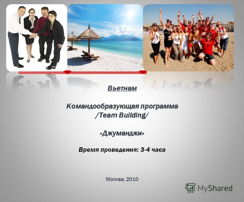 Москва, 2010 Вьетнам Командообразующая программа /Team Building/ «Джуманджи» Время проведения: 3-4 часа