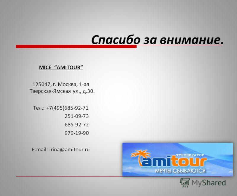 Спасибо за внимание. MICE AMITOUR 125047, г. Москва, 1-ая Тверская-Ямская ул., д.30. Тел.: +7(495)685-92-71 251-09-73 685-92-72 979-19-90 E-mail: irina@amitour.ru