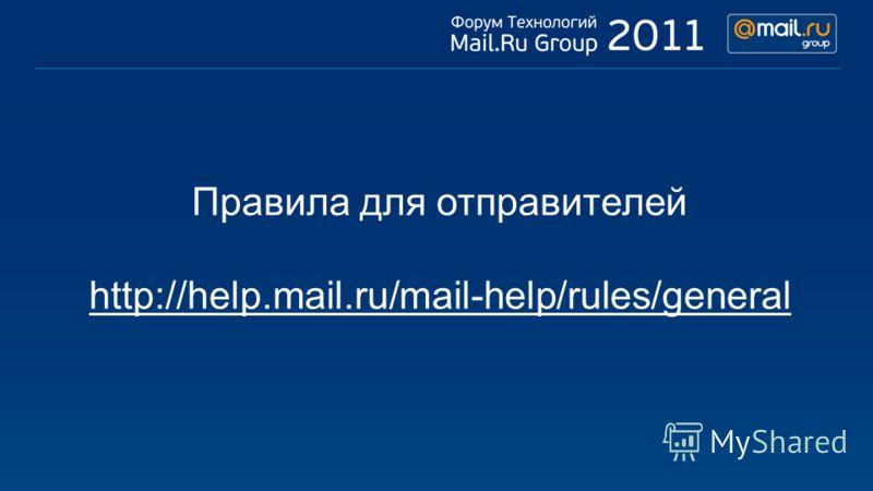 Правила для отправителей http://help.mail.ru/mail-help/rules/general