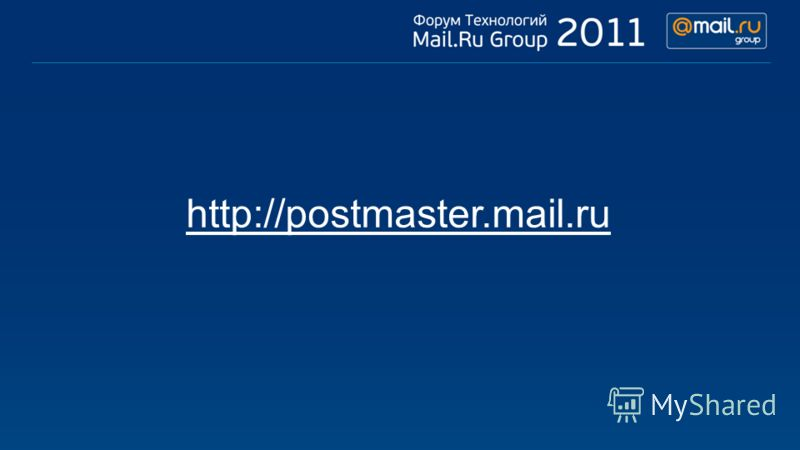 http://postmaster.mail.ru