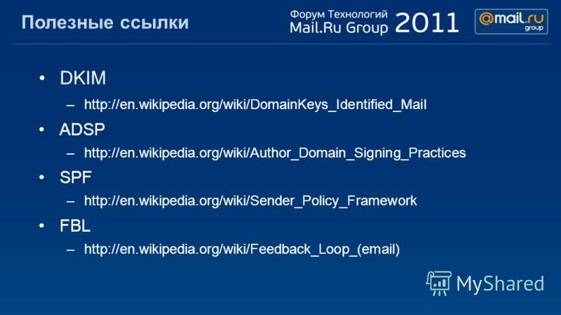 Полезные ссылки DKIM –http://en.wikipedia.org/wiki/DomainKeys_Identified_Mail ADSP –http://en.wikipedia.org/wiki/Author_Domain_Signing_Practices SPF –http://en.wikipedia.org/wiki/Sender_Policy_Framework FBL –http://en.wikipedia.org/wiki/Feedback_Loop
