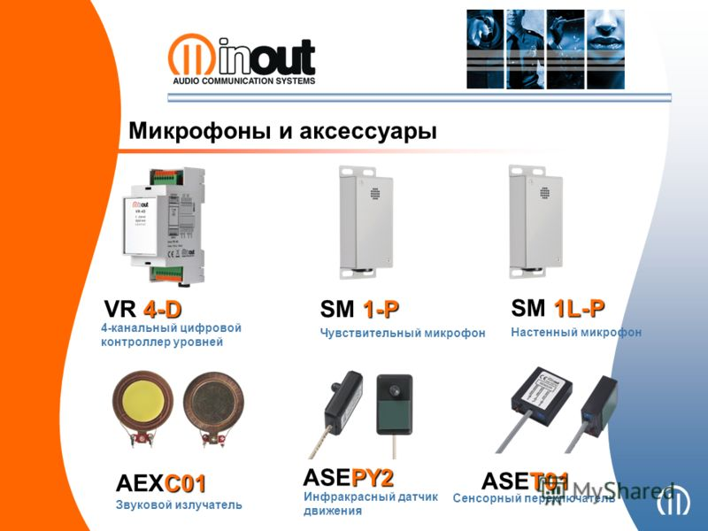 Микрофоны и аксессуары 4-канальный цифровой контроллер уровней VR 4-D Чувствительный микрофон SM 1-P Настенный микрофон SM 1L-P Звуковой излучатель AEXC01 Инфракрасный датчик движения ASEPY2 Сенсорный переключатель ASET01