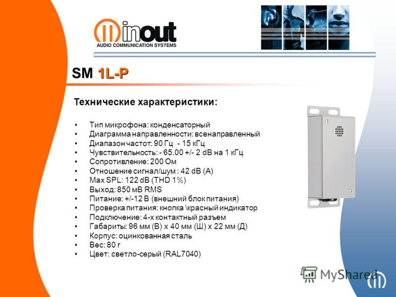 Технические характеристики: Тип микрофона: конденсаторный Диаграмма направленности: всенаправленный Диапазон частот: 90 Гц - 15 кГц Чувствительность: - 65.00 +/- 2 dB на 1 кГц Сопротивление: 200 Ом Отношение сигнал/шум : 42 dB (A) Мах SPL: 122 dB (TH