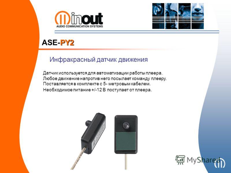ASE-PY2 Датчик используется для автоматизации работы плеера. Любое движение напротив него посылает команду плееру. Поставляется в комплекте с 5- метровым кабелем. Необходимое питание +/-12 В поступает от плеера. Инфракрасный датчик движения