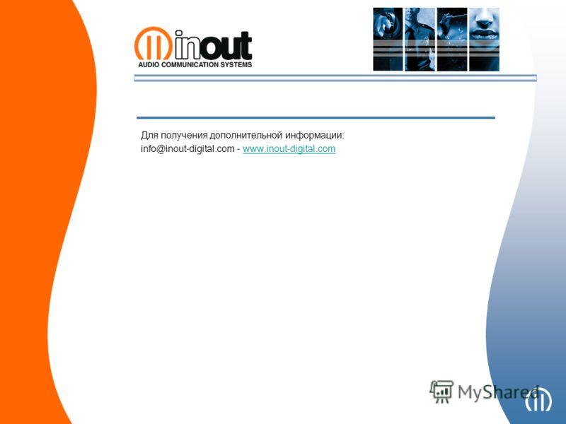 Для получения дополнительной информации: info@inout-digital.com - www.inout-digital.comwww.inout-digital.com
