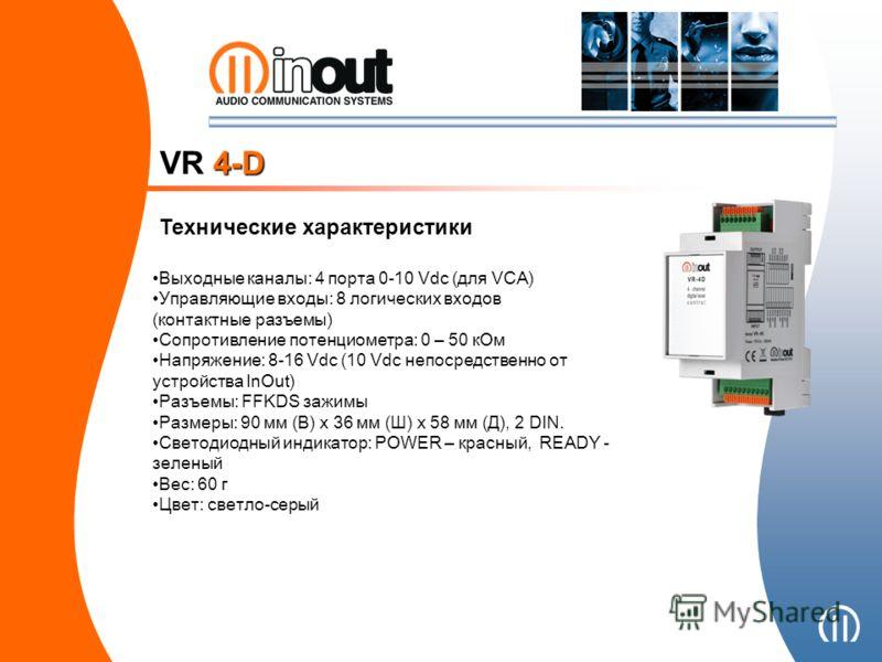 Технические характеристики Выходные каналы: 4 порта 0-10 Vdc (для VCA) Управляющие входы: 8 логических входов (контактные разъемы) Сопротивление потенциометра: 0 – 50 кОм Напряжение: 8-16 Vdc (10 Vdc непосредственно от устройства InOut) Разъемы: FFKD