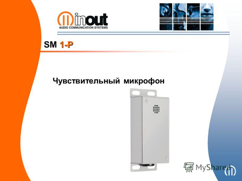 SM 1-P Чувствительный микрофон