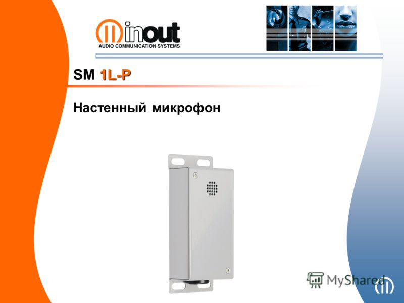 SM 1L-P Настенный микрофон