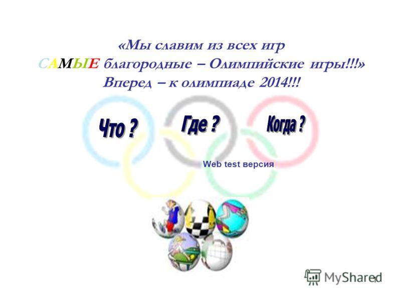 1 «Мы славим из всех игр САМЫЕ благородные – Олимпийские игры!!!» Вперед – к олимпиаде 2014!!! Web test версия