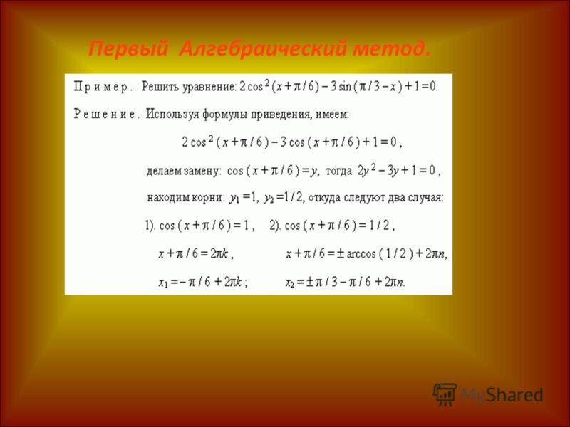 Первый Алгебраический метод.