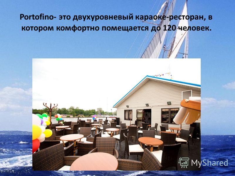 Portofino- это двухуровневый караоке-ресторан, в котором комфортно помещается до 120 человек.