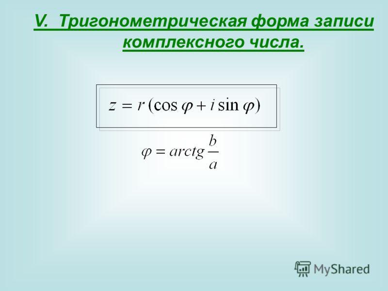 V. Тригонометрическая форма записи комплексного числа.