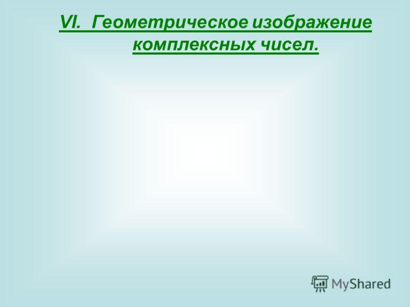 VI. Геометрическое изображение комплексных чисел.