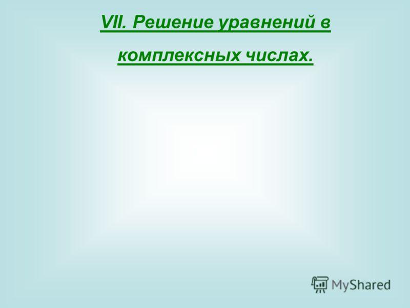 VII. Решение уравнений в комплексных числах.