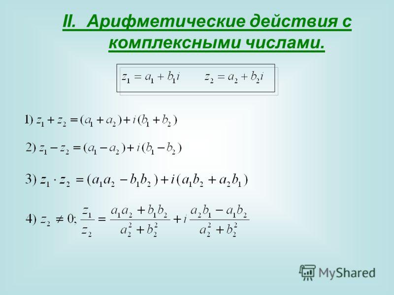 II. Арифметические действия с комплексными числами.