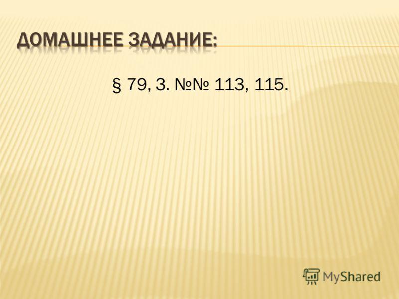 § 79, З. 113, 115.