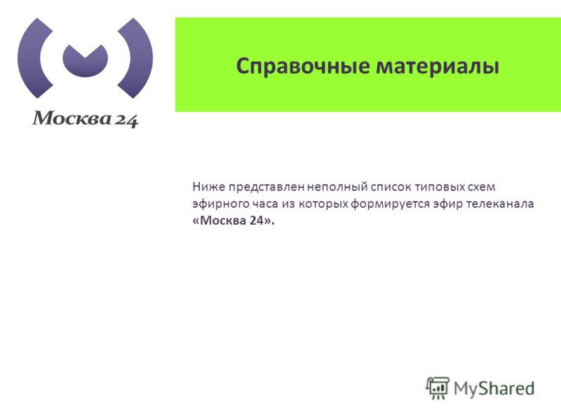 Справочные материалы Ниже представлен неполный список типовых схем эфирного часа из которых формируется эфир телеканала «Москва 24».