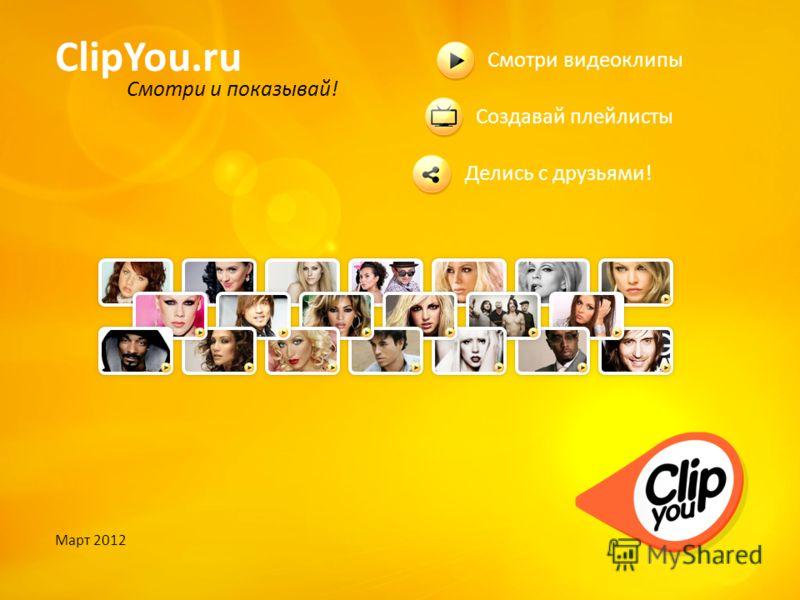 ClipYou.ru Смотри и показывай! Создавай плейлисты Смотри видеоклипы Делись с друзьями! Март 2012