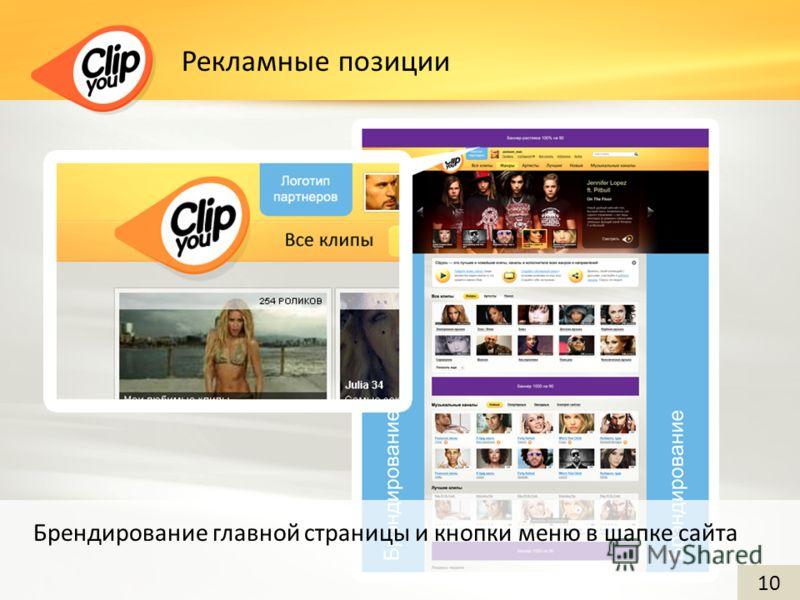 Рекламные позиции Брендирование главной страницы и кнопки меню в шапке сайта 10
