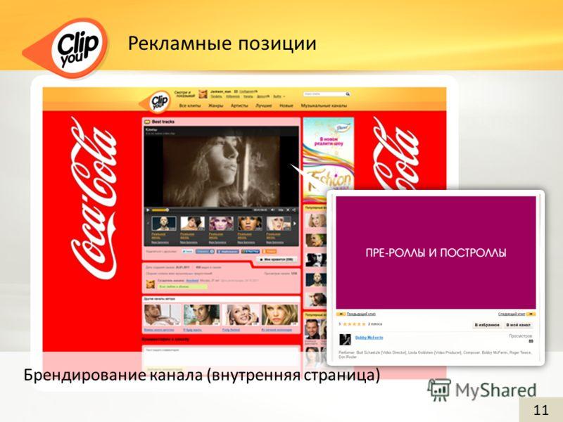Рекламные позиции Брендирование канала (внутренняя страница) 11