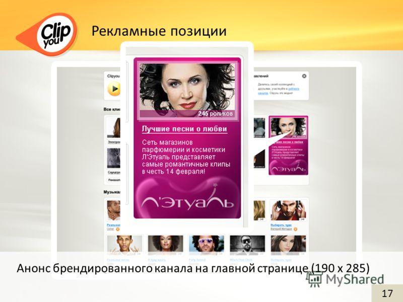 Рекламные позиции Анонс брендированного канала на главной странице (190 х 285) 17