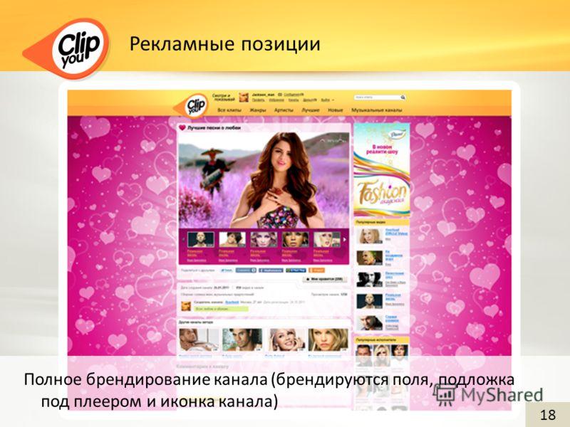 Рекламные позиции Полное брендирование канала (брендируются поля, подложка под плеером и иконка канала) 18