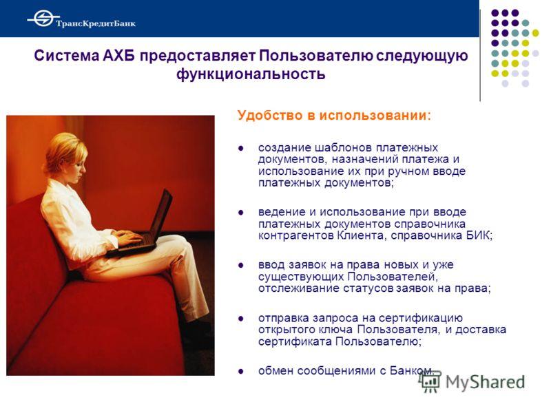 Система АХБ предоставляет Пользователю следующую функциональность Удобство в использовании: создание шаблонов платежных документов, назначений платежа и использование их при ручном вводе платежных документов; ведение и использование при вводе платежн
